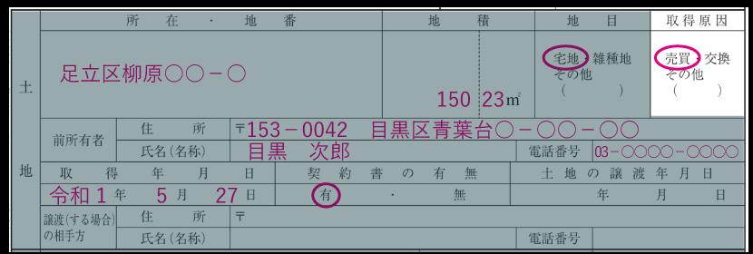 土地の情報の記入例「取得原因」
