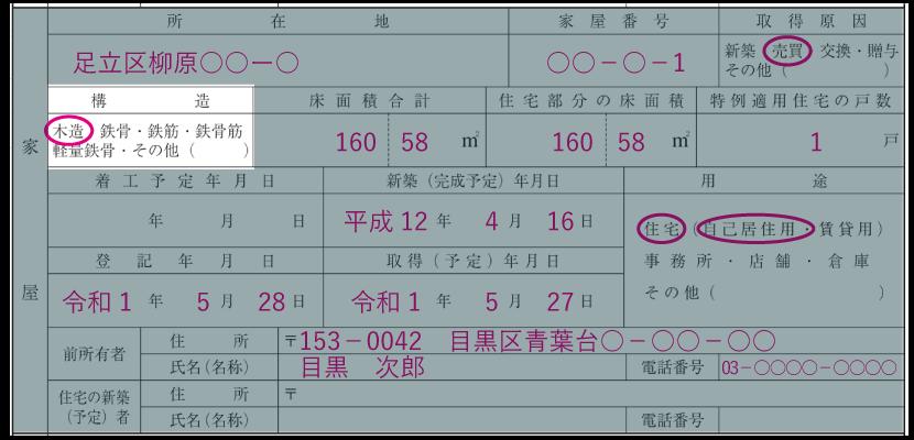 家屋の情報の記入例「構造」