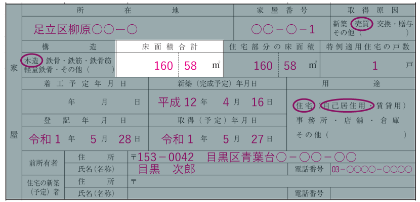 家屋の情報の記入例「床面積合計」
