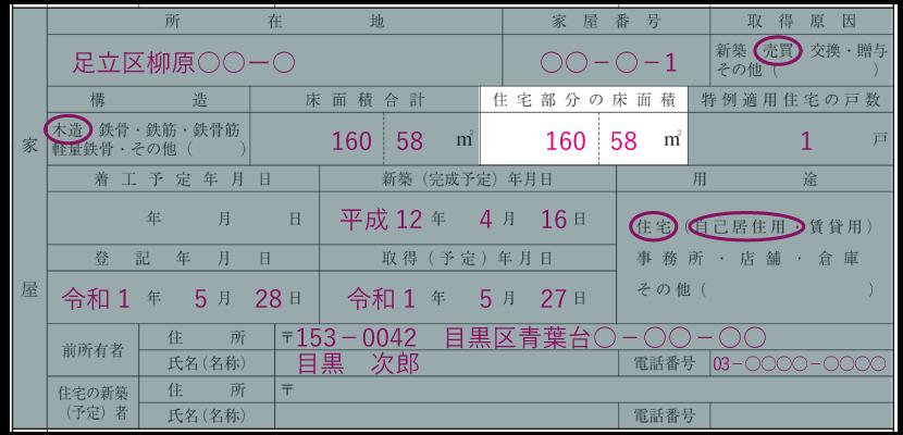 家屋の情報の記入例「住宅部分の床面積」