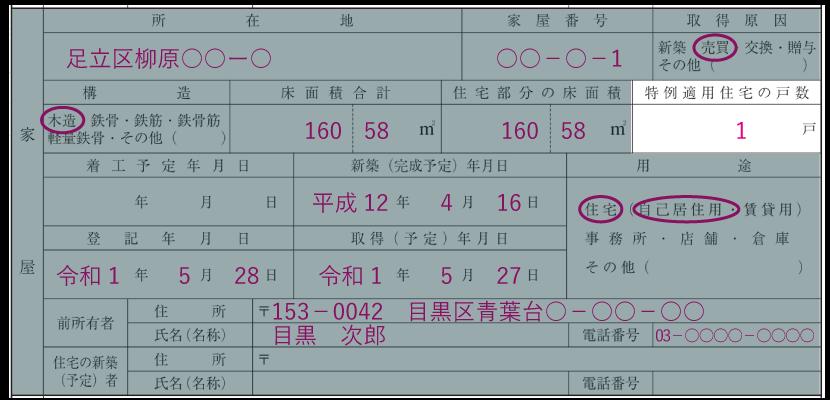 家屋の情報の記入例「特例適用住宅の戸数」