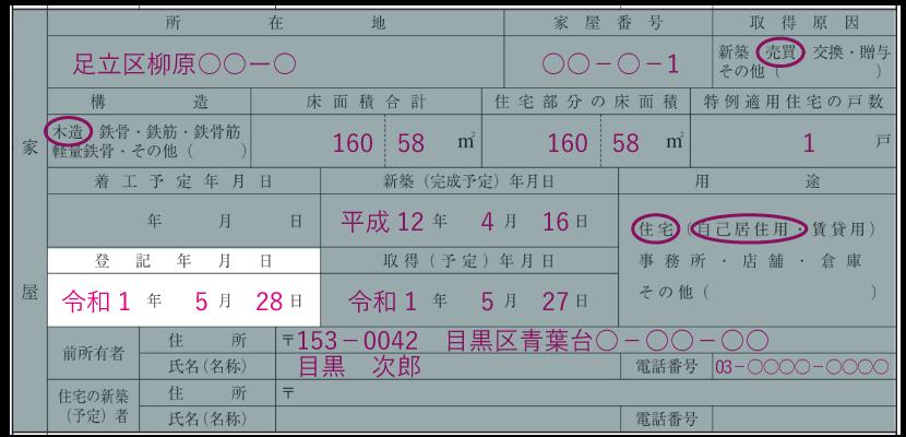 家屋の情報の記入例「登記年月日」