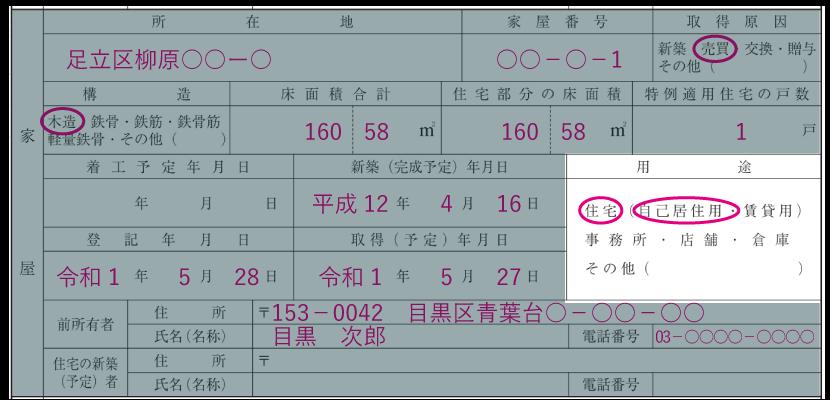 家屋の情報の記入例「用途」