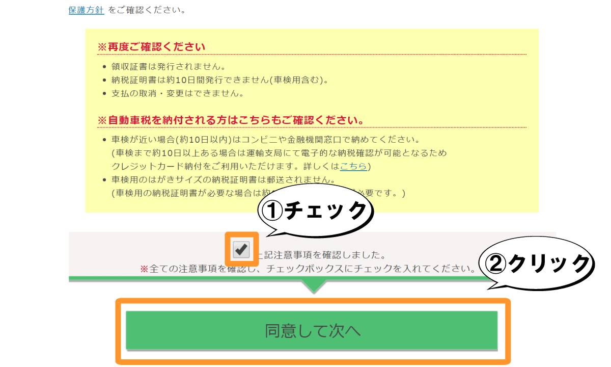都税クレジットカードお支払サイト(注意事項の確認)