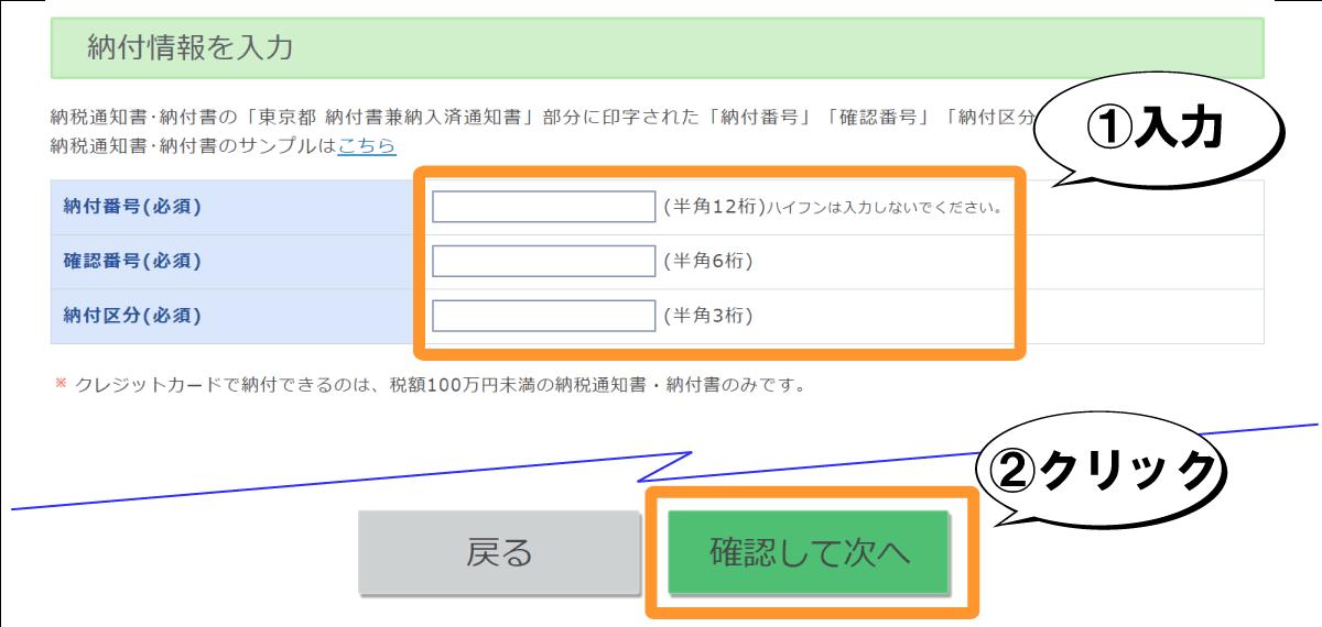 都税クレジットカードお支払サイト(納付情報を入力)