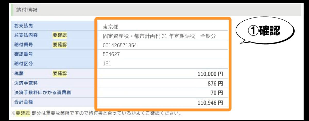 都税クレジットカードお支払サイト(固定資産税額を確認)