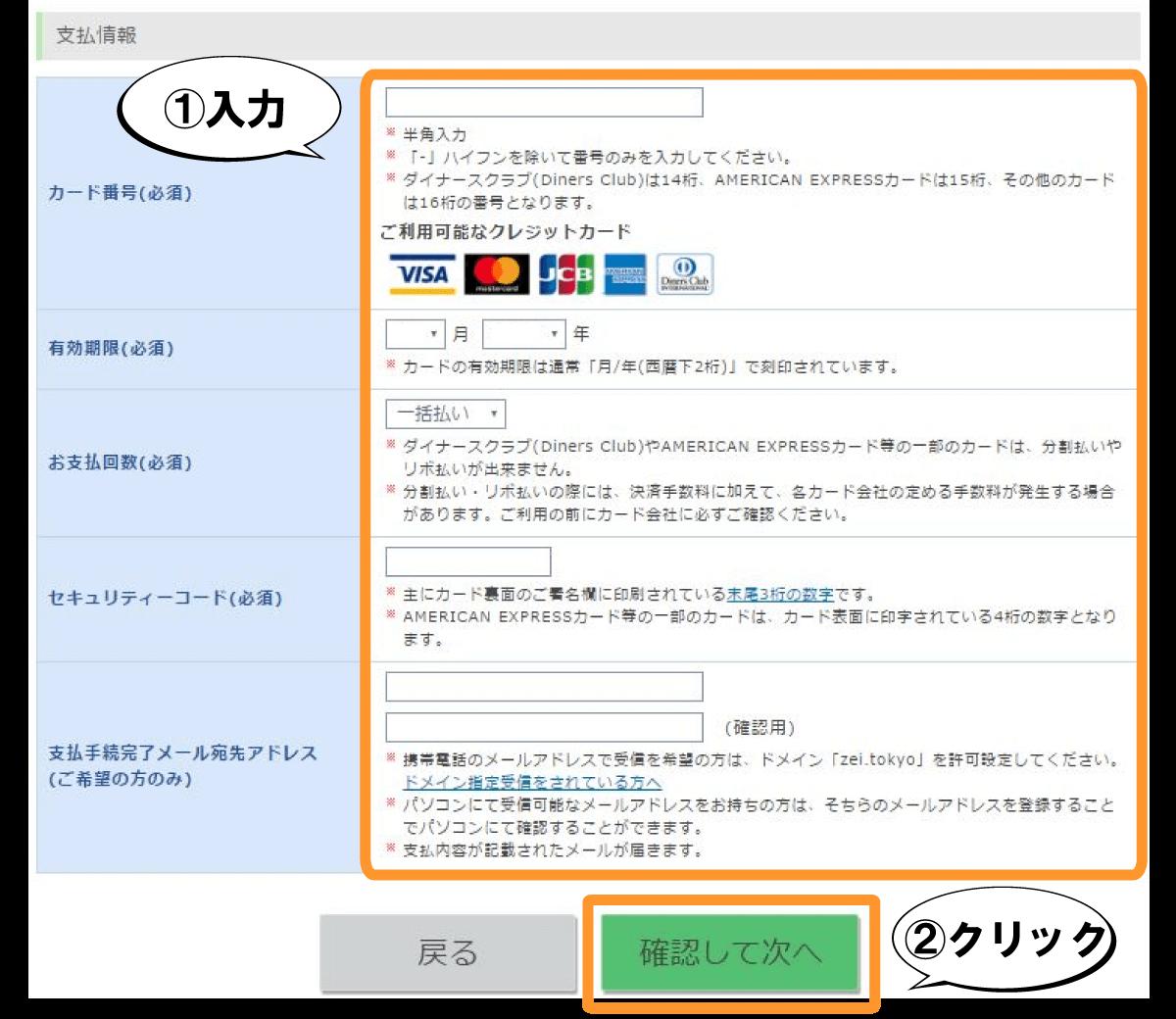 都税クレジットカードお支払サイト(支払い情報を入力)