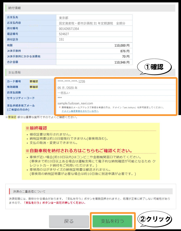 都税クレジットカードお支払サイト(支払い情報を確認)