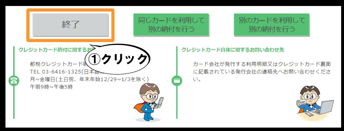 都税クレジットカードお支払サイト(納付情報を印刷)