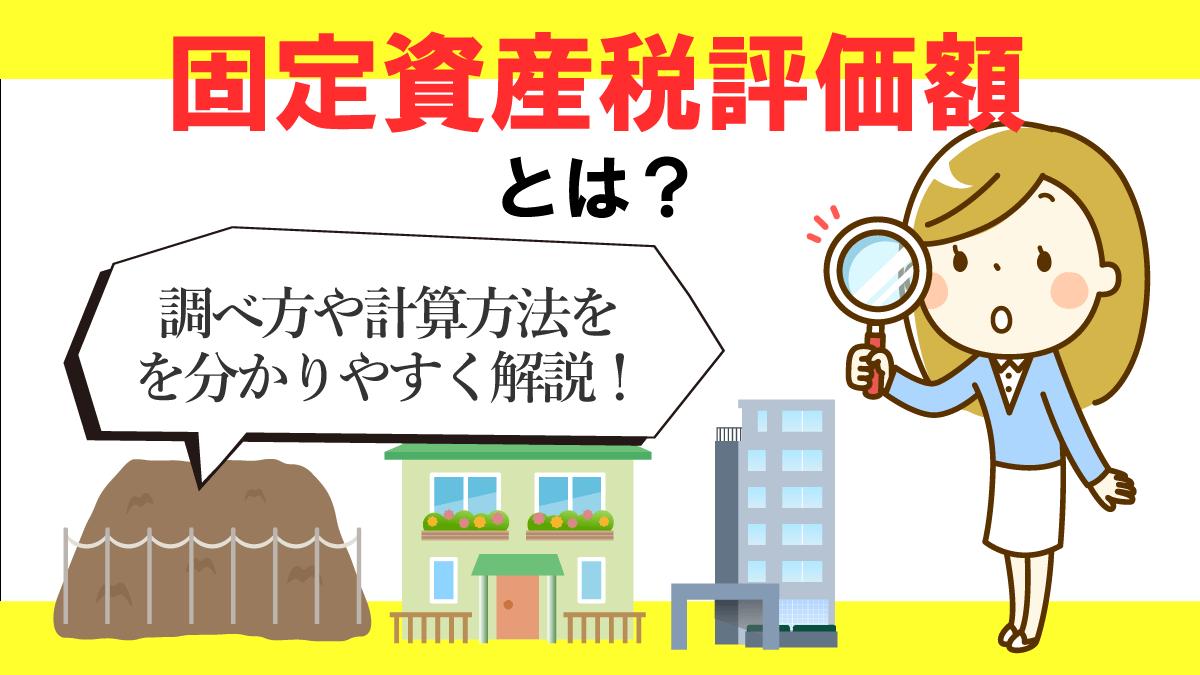 固定資産税評価額とは?調べ方や土地建物の計算方法をわかりやすく解説!