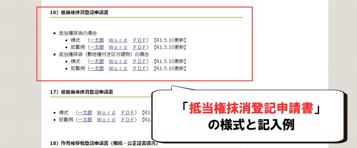 抵当権抹消登記申請書の様式と記入例