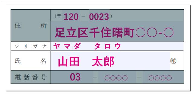 「申請者情報」の氏名(フリガナ)