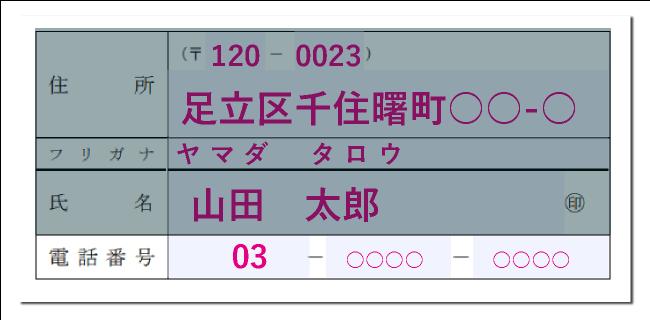 「申請者情報」の電話番号
