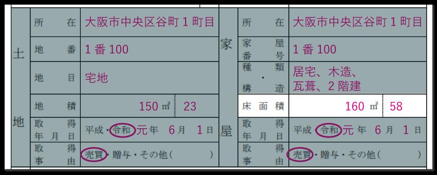 家屋の情報の記入例「床面積」