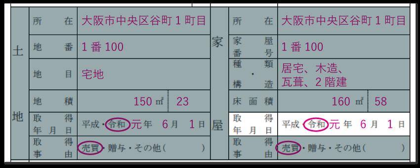 家屋の情報の記入例「取得年月日」