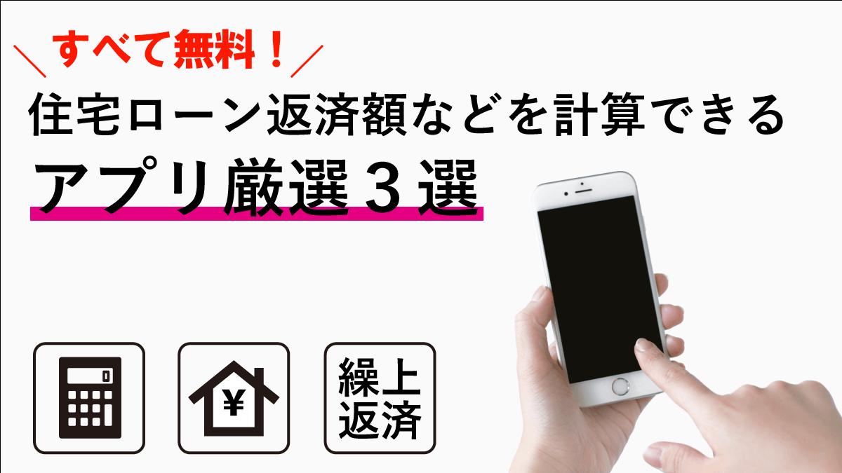 すべて無料!住宅ローン計算アプリ厳選3選!
