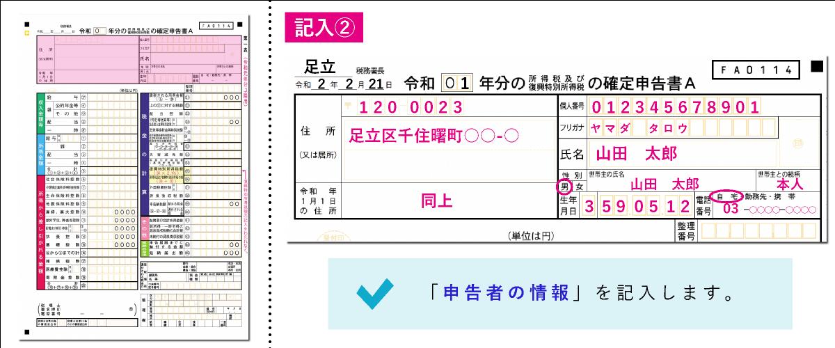 「確定申告書A」の申告者情報