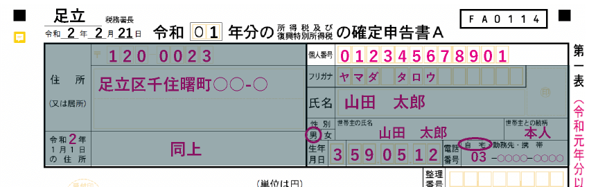 「申告者情報」の個人番号(マイナンバー)
