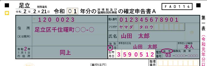 「申告者情報」の生年月日