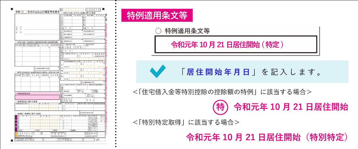 確定申告書B(第二表)の特例適用条文等