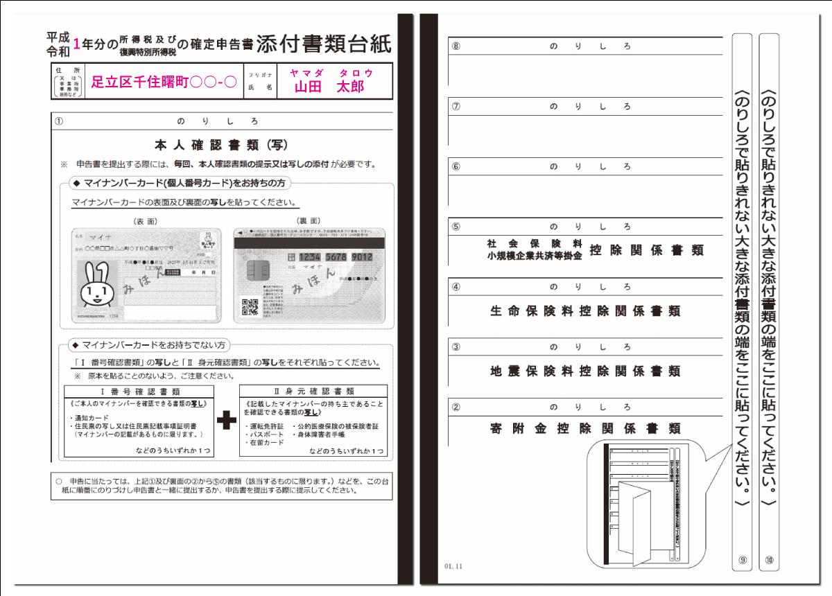 添付書類台紙に書類を貼り付ける