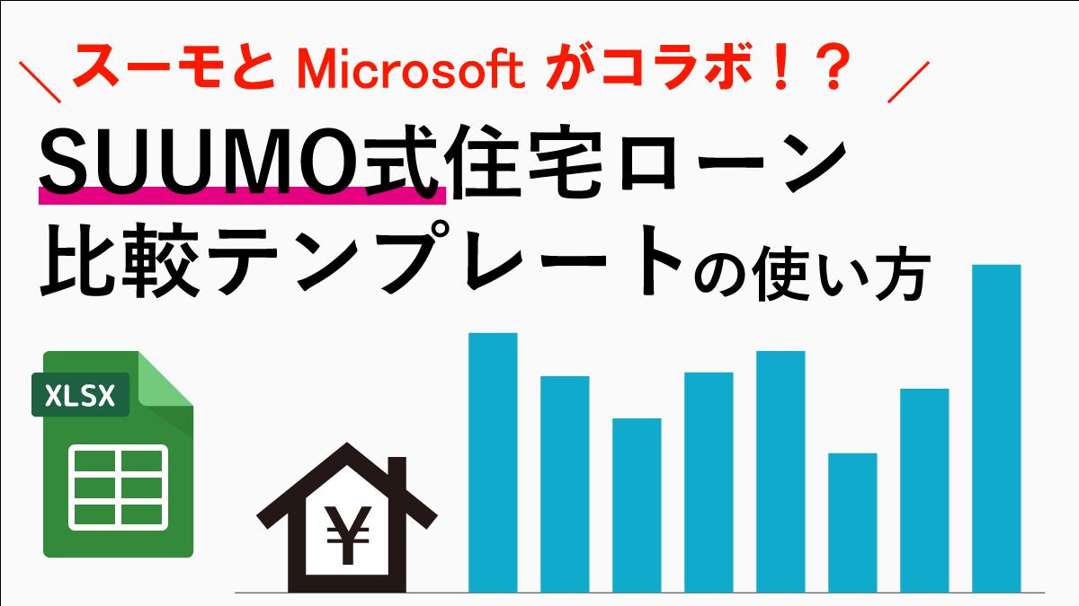 スーモの住宅ローンシミュレーションツールの使い方を徹底解説!