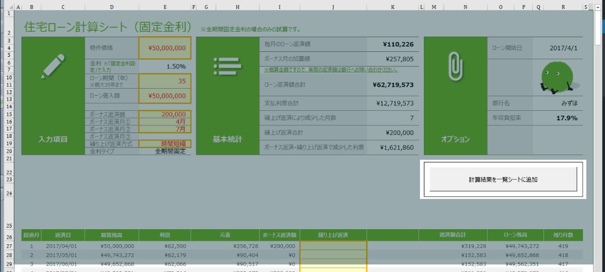 スーモ住宅ローンシミュレーションの計算結果を一覧シートに追加