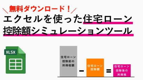 エクセルで住宅ローン控除額を計算!元利・元金均等別にシミュレーション!
