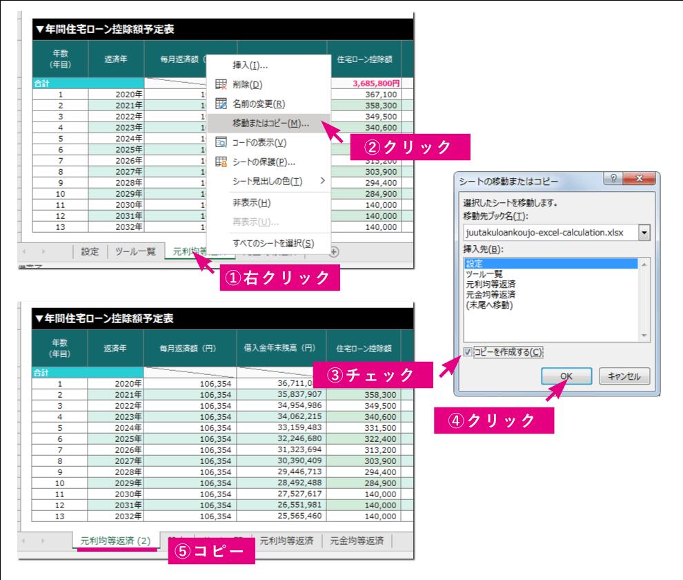 シートをコピーして、シミュレーション結果を比較