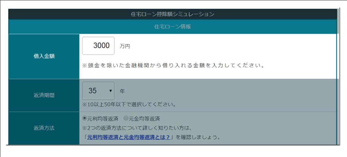 住宅ローン控除シミュレーションツール(源泉徴収票から計算)の借入金額(万円)