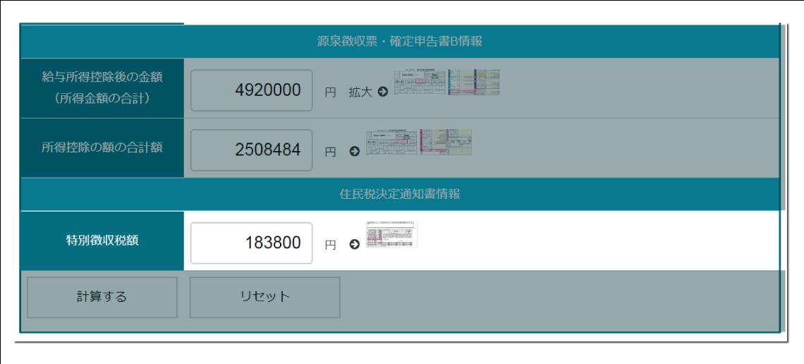 住宅ローン控除シミュレーションツール(源泉徴収票から計算)の特別徴収税額