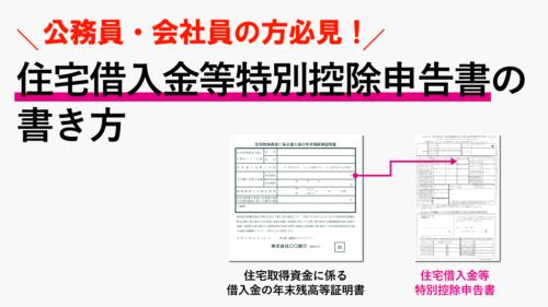 給与所得者の(特定増改築等)住宅借入金等特別控除申告書の書き方