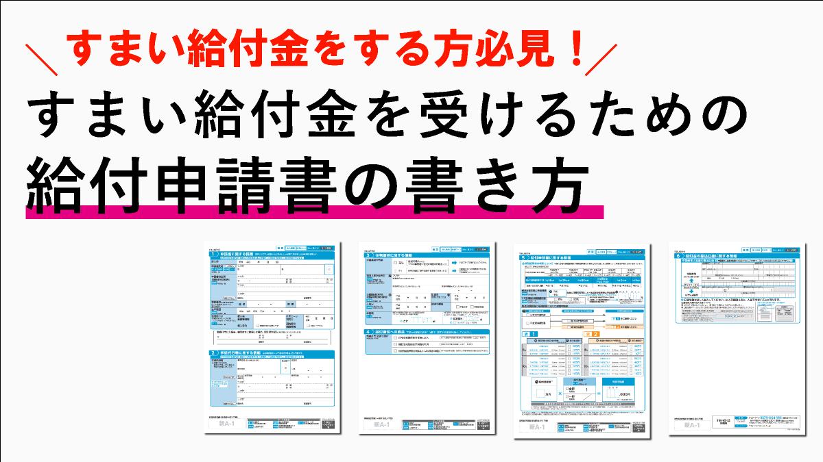 すまい給付金給付申請書の書き方まとめ!記入例の見本も公開