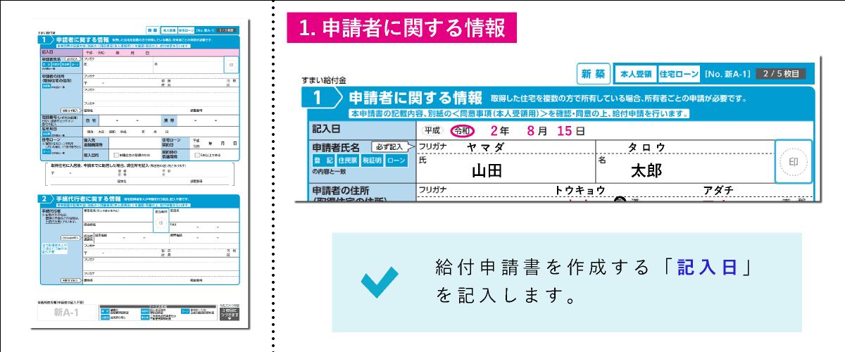 すまい給付金給付申請書「1.申請者に関する情報」の記入日