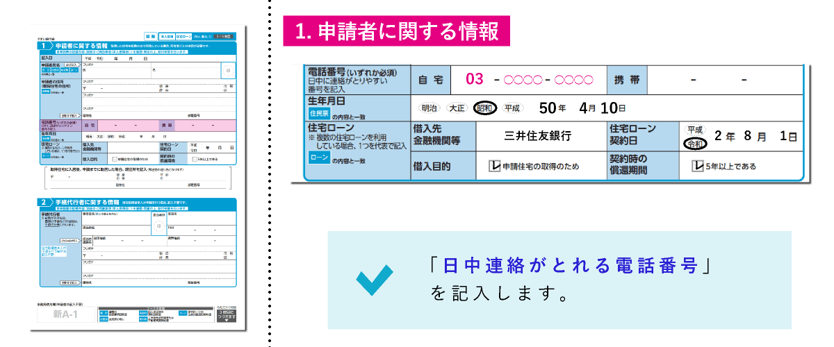 すまい給付金給付申請書「1.申請者に関する情報」の電話番号