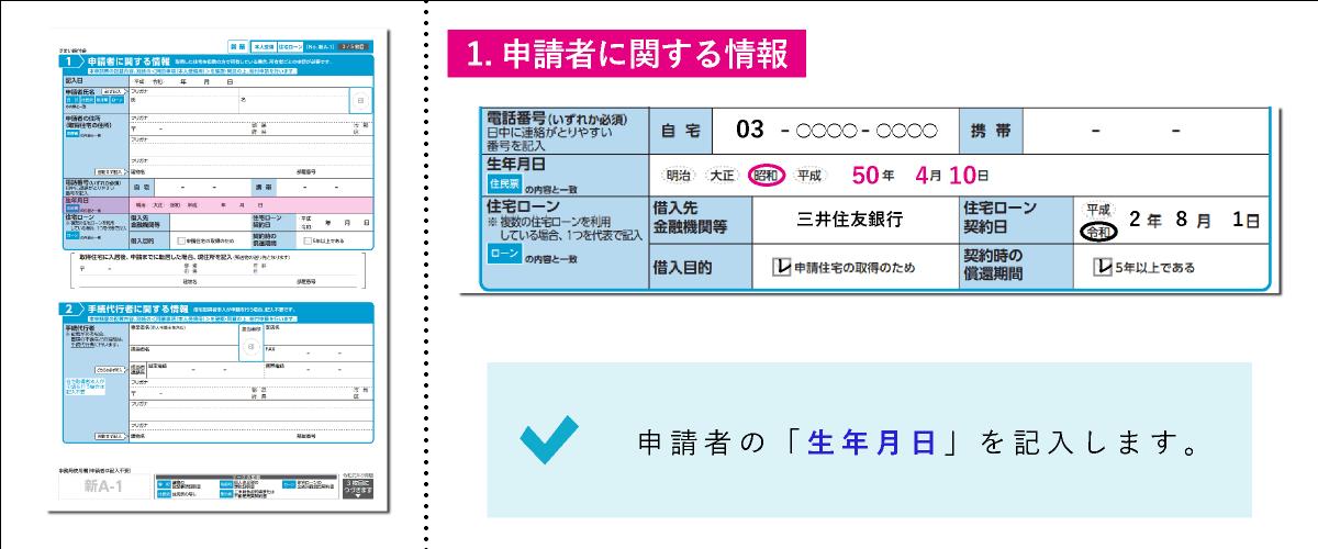 すまい給付金給付申請書「1.申請者に関する情報」の生年月日
