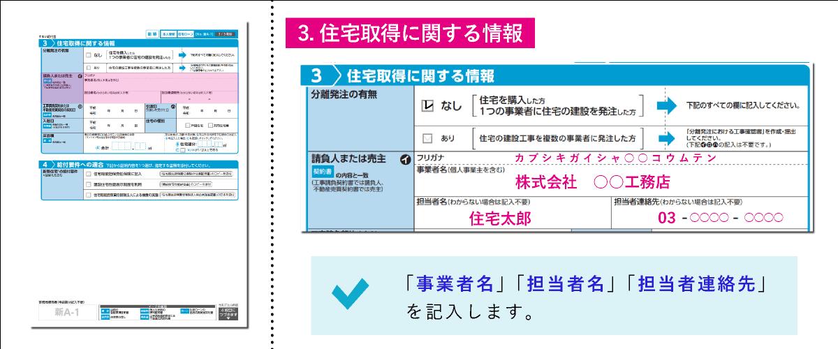 すまい給付金給付申請書「3.住宅取得に関する情報」の請負人または売主