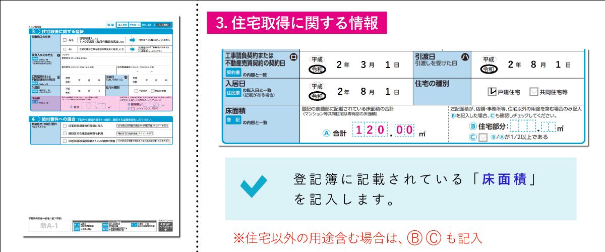 すまい給付金給付申請書「3.住宅取得に関する情報」の床面積