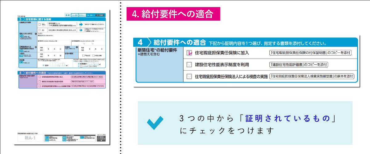 すまい給付金給付申請書「4.給付要件への適合」