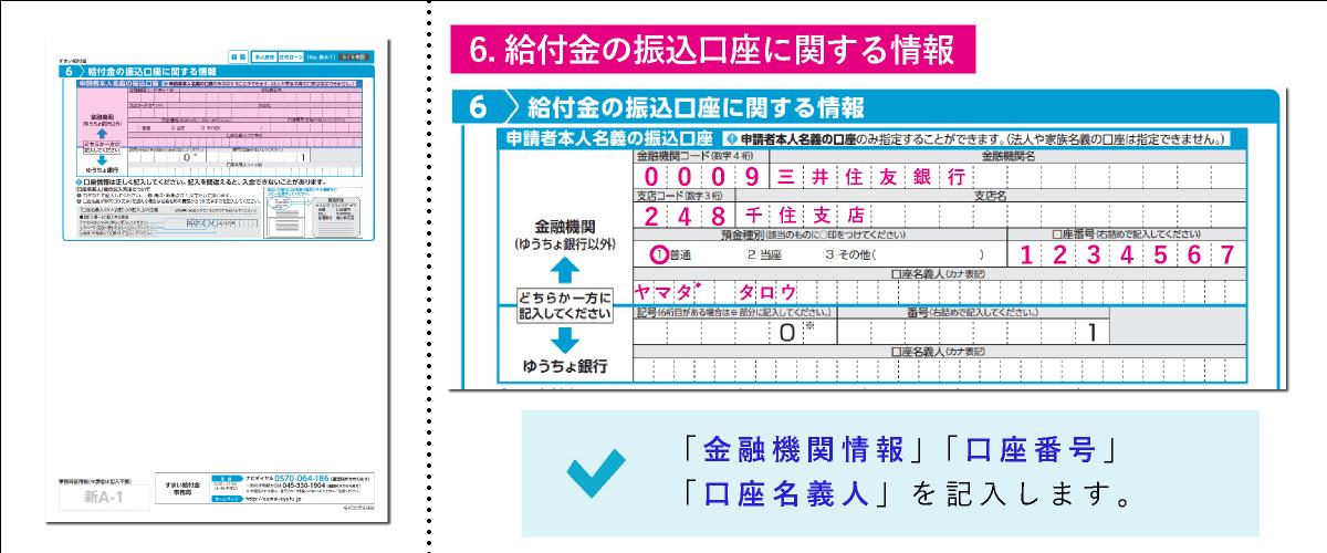すまい給付金給付申請書「6.給付金の振込口座に関する情報」の金融機関情報