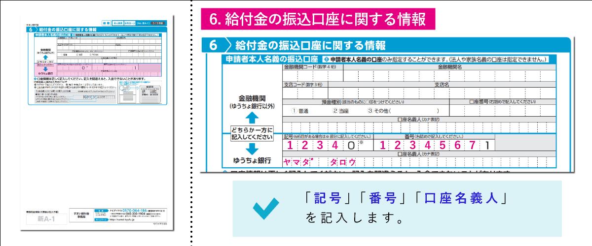 すまい給付金給付申請書「6.給付金の振込口座に関する情報」のゆうちょ銀行情報