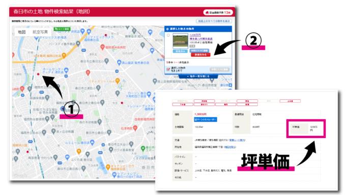 不動産情報ポータルサイト「at home(アットホーム)」のマップから土地の詳細情報を確認する方法